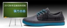 运动鞋平底淘宝活动促销海报PSD