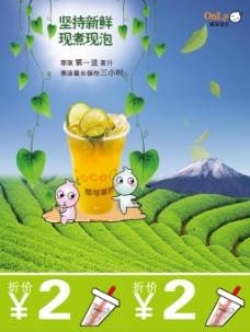新鲜奶茶  柠檬茶
