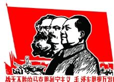 毛泽东思想图片