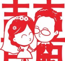婚礼卡通人物剪纸囍字图片