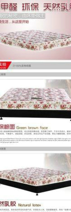 产品子页面床垫图片
