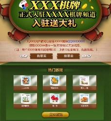 棋牌游戏广告图片