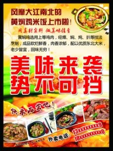 黄焖鸡米饭盛大开业