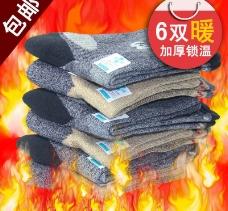 京东商城 高步袜子图片