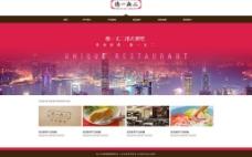 餐饮公司网站图片