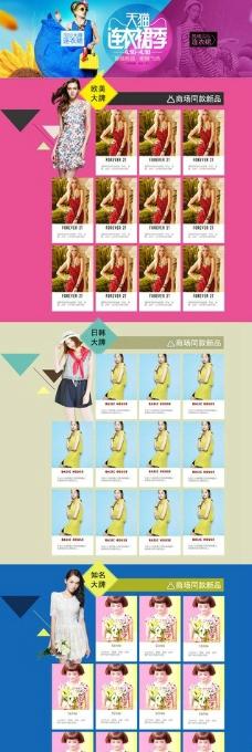 多彩品牌女装首页专题图片