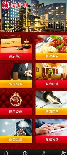 微信酒店图片
