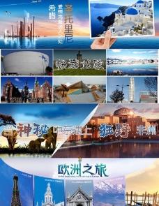 欧洲旅游banner图片
