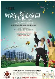 房地产宣传海报图片