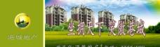 港城地产图片