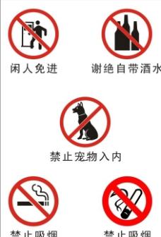 禁止闲人吸烟带酒水图片