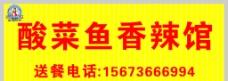 酸菜鱼香辣馆图片