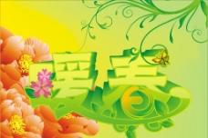 暖春海报图片
