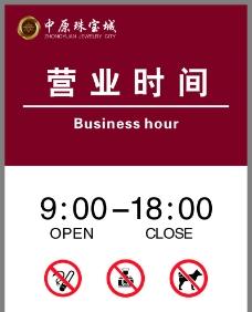 商场营业时间标牌图片