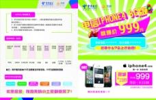 中国电信苹果单页图片