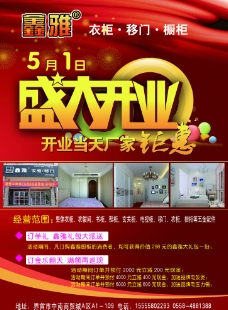 厨柜开业宣传单图片