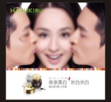 春纪黑白米霜广告图片