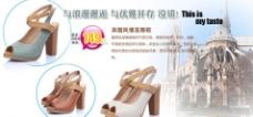女士鞋促销海报设计图片