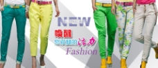 时尚女裤海报设计图片