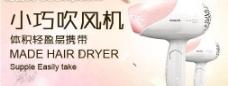 吹风机banner图片