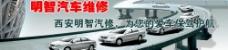 汽车banner图片