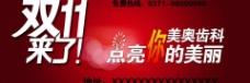 节日活动banner图片