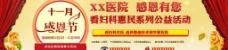 活动banner图片