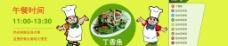 快餐banner图片