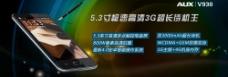 奥克斯v930手机图图片
