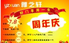 雅之轩门窗周年庆图片