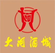 大河酒城LOGO图片