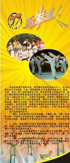 跆拳道 宣传海报图片