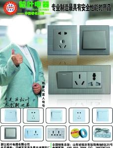电器广告图片