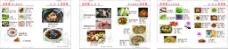 酒楼菜单图片