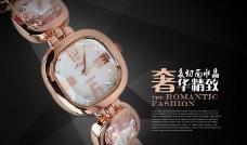 淘宝手表海报图片