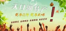 特产促销banner图片