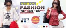韩版长袖t恤海报广告图片