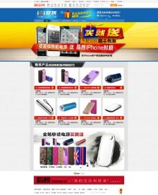 宝数码产品活动页面PSD分层