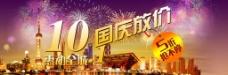 2013国庆放价放假图片