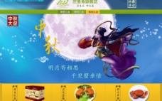 2013中秋电商海报图片