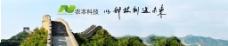 企业文化banner图片