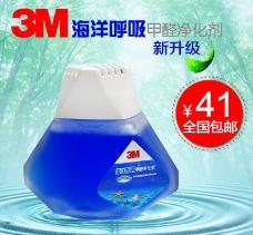 淘宝空气清新净化剂图片