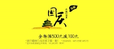 国庆广告 淘宝活动图片