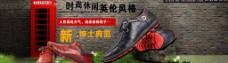 英伦皮鞋banner图片