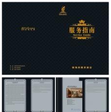 酒店服务指南图片