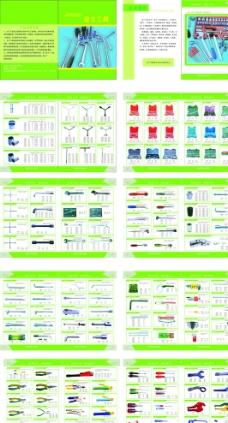 工具画册图片