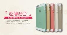 淘宝睿量iPhone5s超薄手机壳海报