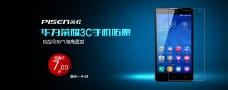 淘宝华为荣耀3C手机贴膜海报