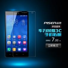 淘宝华为荣耀3C手机贴膜直通车图片
