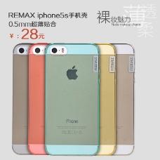 淘宝睿量iPhone5s超薄手机壳直通车
